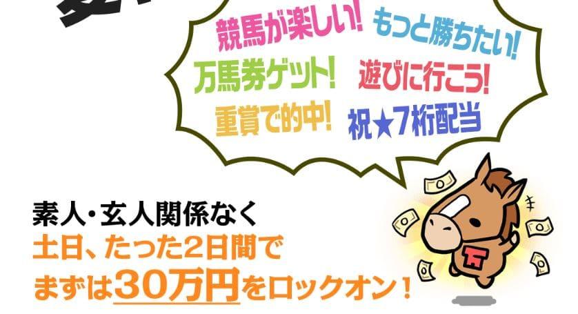 2日間で30万円をロックオン